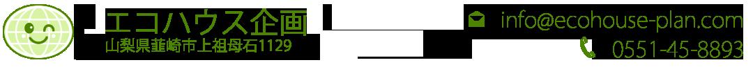 エコハウス企画, 山梨支社 山梨県韮崎市下祖母石2236-1, 本社 群馬県前橋市元総社町3722-1, info@ecohouse-plan.com, 0551-45-8893