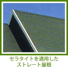 セラタイトを適用したストレート屋根