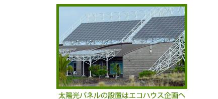 太陽光パネルの設置はエコハウス企画へ