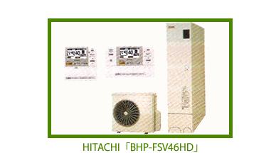 HITACHI「BHP-FSV46HD」