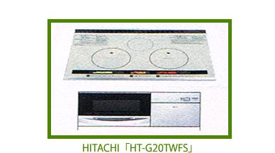 HITACHI「HT-G20TWFS」